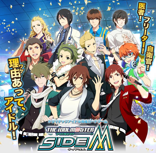 【2月23日(日)22時解禁素材】アイドルマスター SideMキービジュアル