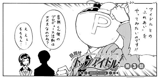 プレイ漫画_おかだアンミツ03話_サンプル