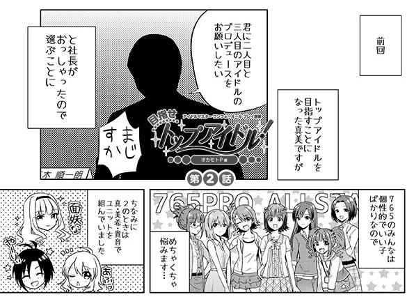 OFAプレイ漫画オカモト2話_サンプル