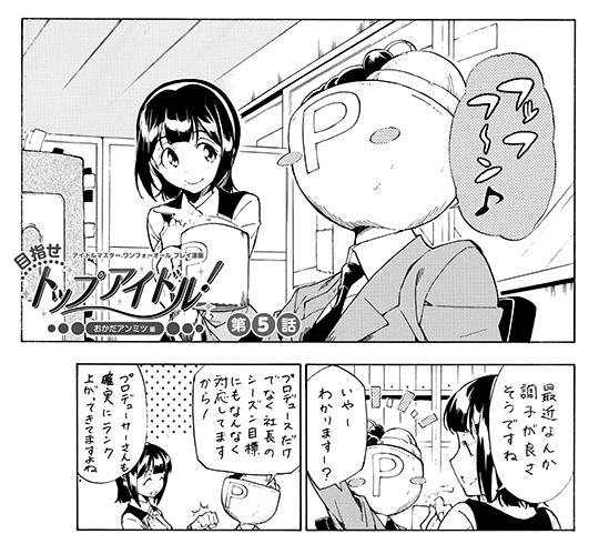 アイマスOFAプレイ漫画_おかだアンミツ05_サンプル