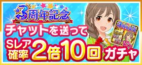 【キャンペーンNo.5】チャット送ってSレア確率2倍10回ガチャチケットプレゼント
