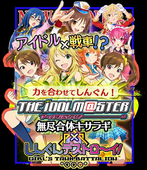 アイドルマスター×しんぐんデストロ~イ!_コラボレーション