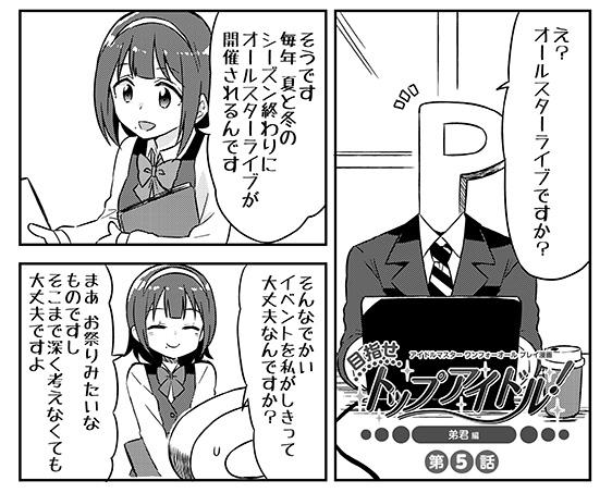 プレイ漫画_弟君P編05サンプル