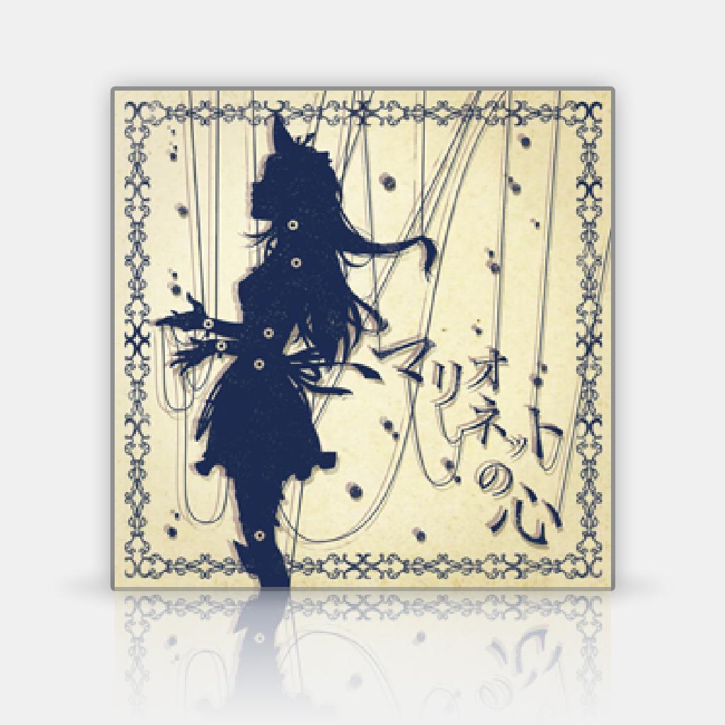 141125imasOFA#7-04-MarionetteNoKokoro_icon