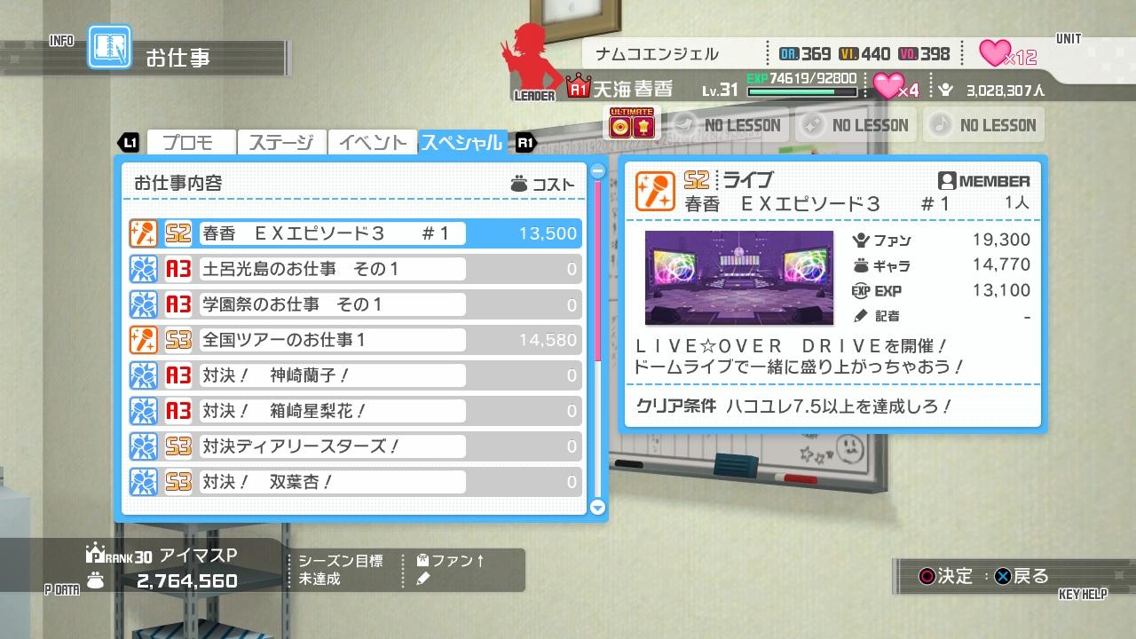 141225imasOFA#8-01-EXepisode3ALLFORSetA-02_screenshot_PS3