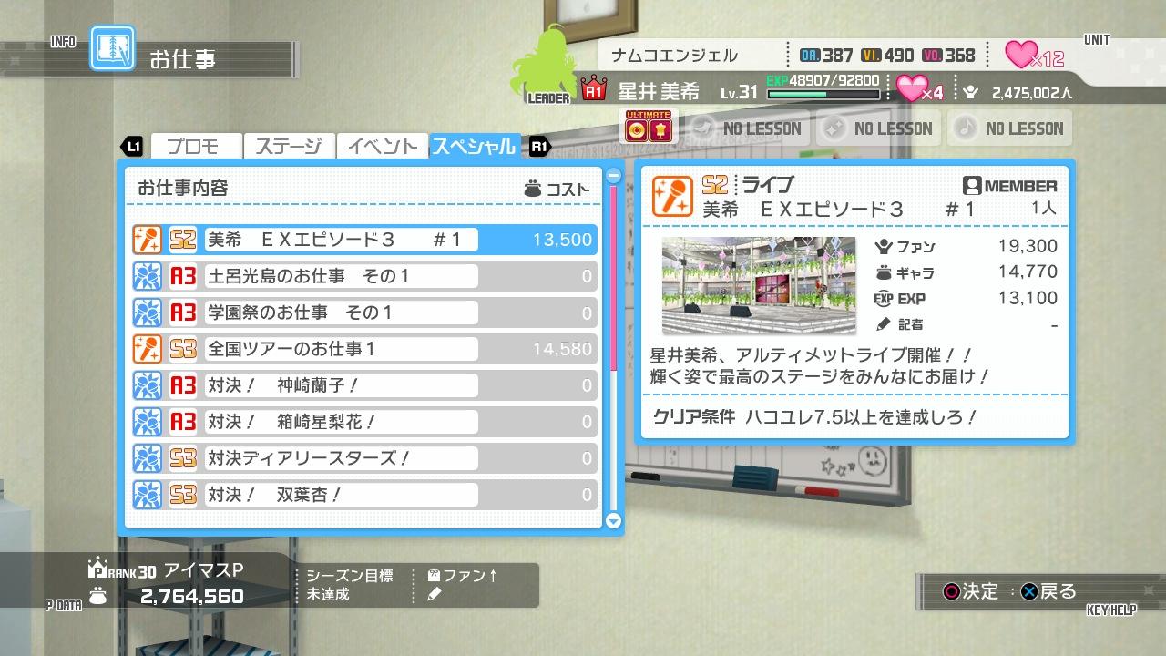 141225imasOFA#8-03-EXepisode3ALLFORSetC-02_screenshot_PS3
