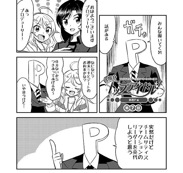 アイマスOFAプレイ漫画_弟君07話サンプル