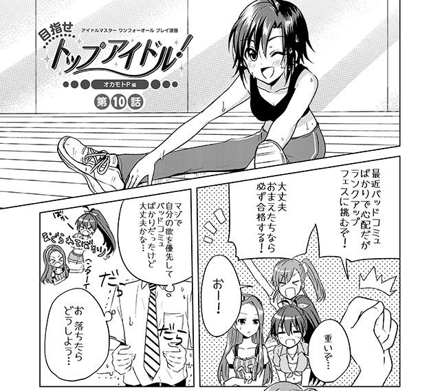 プレイ漫画サンプル_オカモト10話