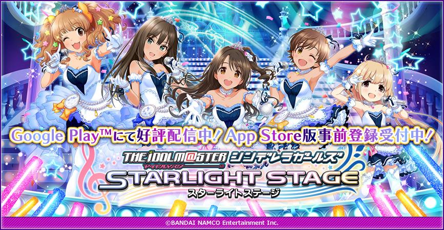 bnr_starlight