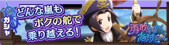 banner_eventgacha_53