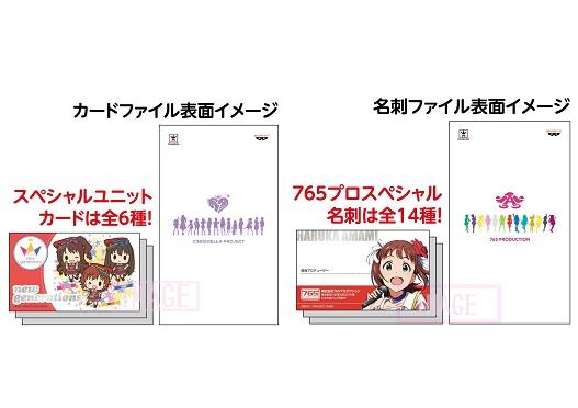 カード&ファイル