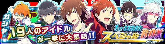 banner_1st_stage_gacha_01