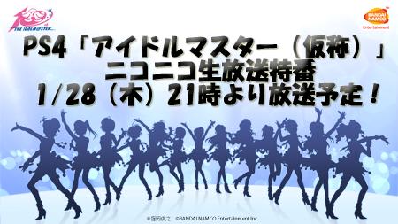 PS4ニコ生特番画像