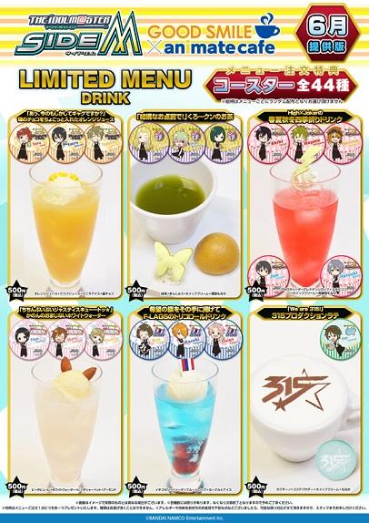 SideM_drink