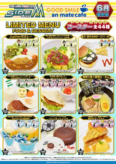 SideM_food
