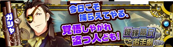 banner_eventgacha_86