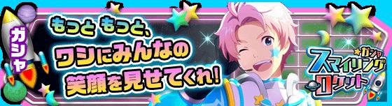 banner_eventgacha_87[1]