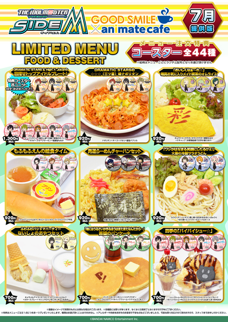 sideM_7food