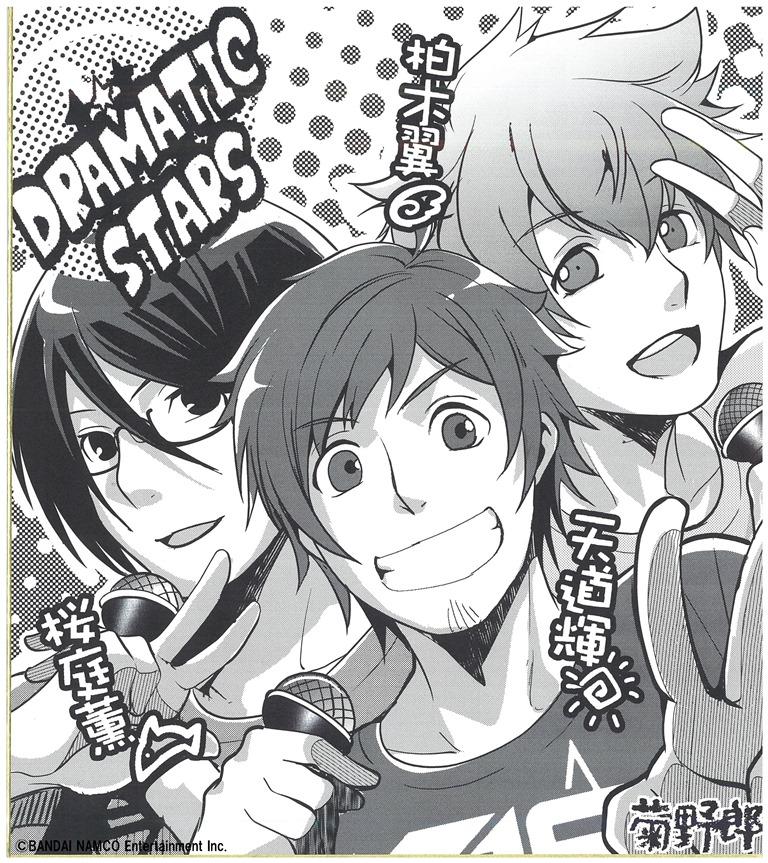 「DRAMATIC STARS」作:菊野郎