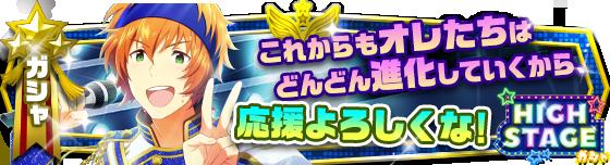 banner_eventgacha_89