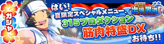 banner_eventgacha_91