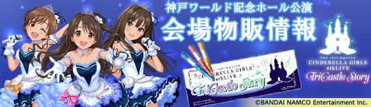 CG4th神戸会場販売ブログヘッダー0801