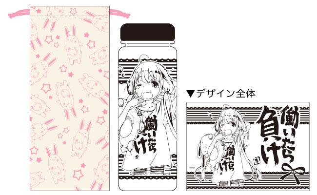 CIN4th_kincyakubottle_BMU_650テ・00