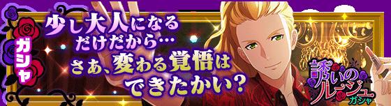 banner_eventgacha_92