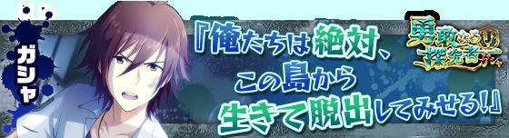 banner_eventgacha_93