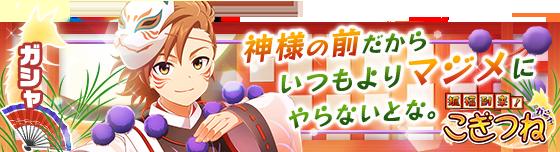 banner_eventgacha_95