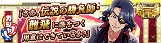 banner_eventgacha_96