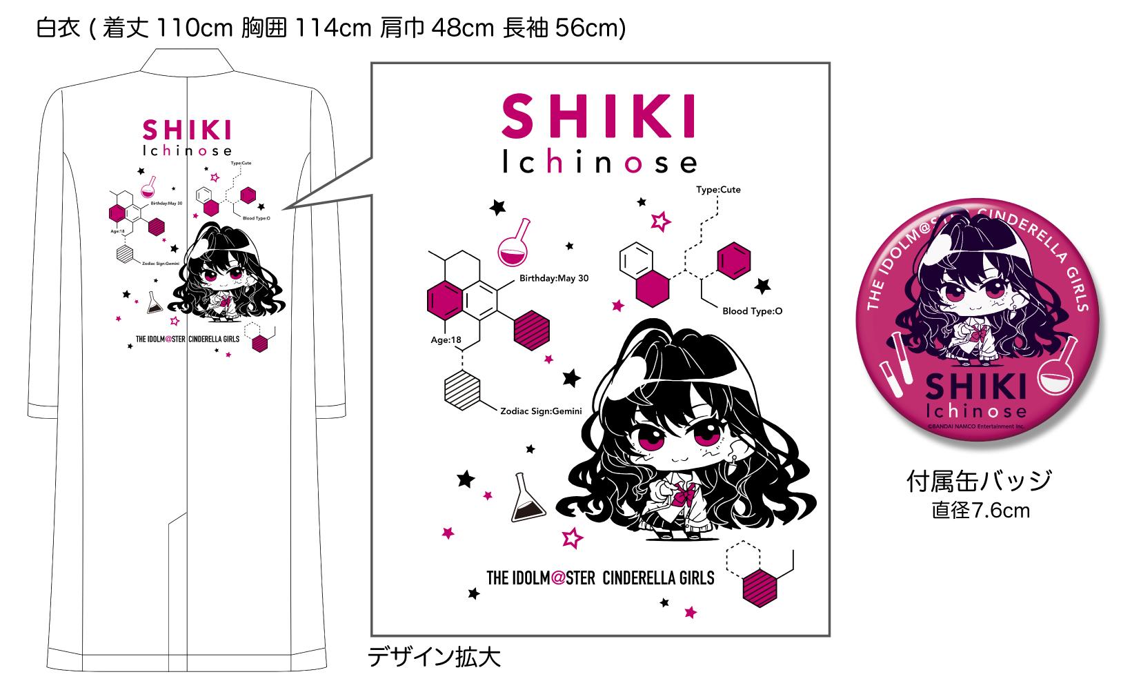 cinderella_shiki_hakui_pop