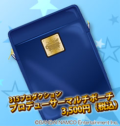 プロデューサーマルチポーチ 3,500円(税込)