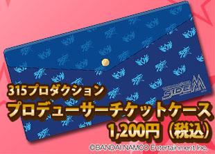プロデューサーチケットケース 1,200円(税込)