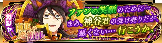 banner_eventgacha_100