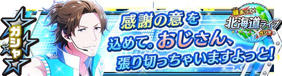 banner_eventgacha_102