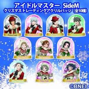 SideM クリスマストレーディングアクリルバッジ(全10種)