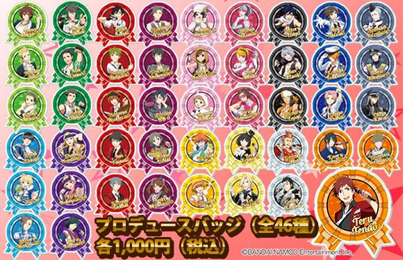 プロデュースバッジ(全46種) 各1,000円(税込)