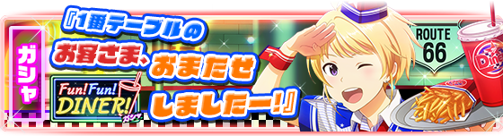 banner_eventgacha_104