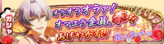 banner_eventgacha_111