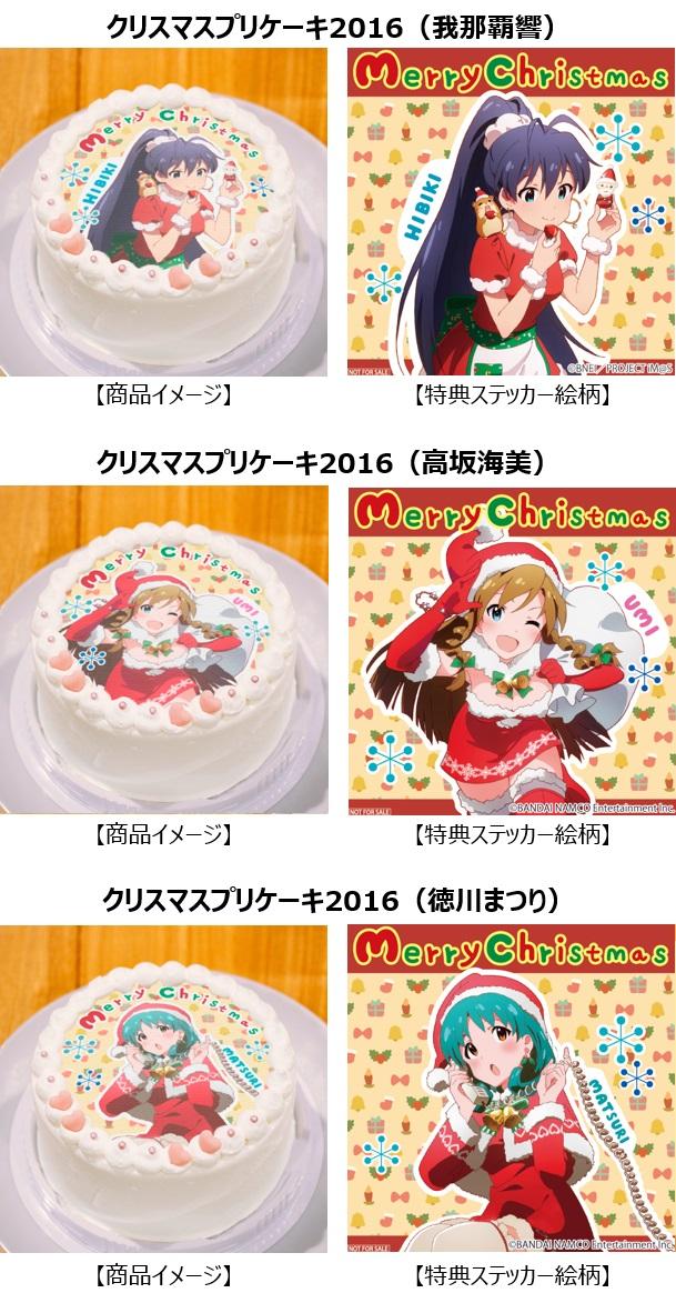 pri_ml_cake