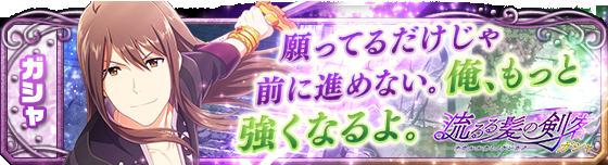 banner_eventgacha_118