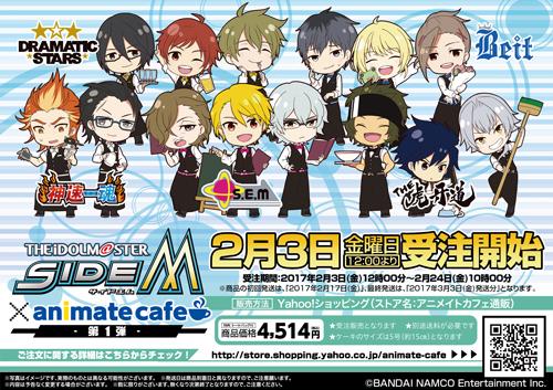 アイドルマスター SideMアニメイトカフェキャラクターケーキ第1弾 ブログ用画像0131