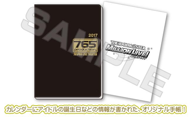 765プロライブシアター-ゼネラル手帳_サンプル表記有