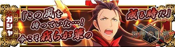 banner_eventgacha_121
