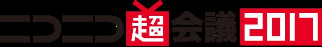 web用_超会議2017