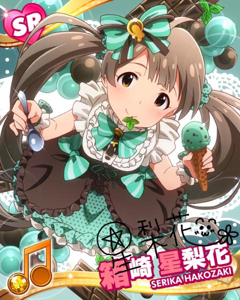 2571ガ-リッシュチョコミント箱崎星梨花
