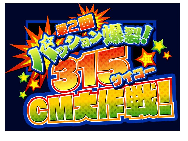 315CM大作戦ロゴ