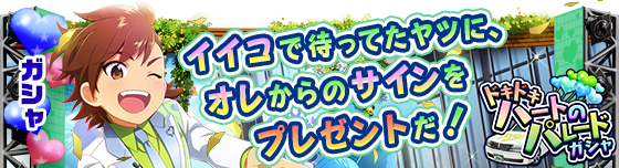 banner_eventgacha_120
