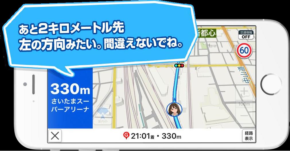 【Yahoo!カーナビ】画像2